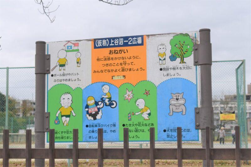 上谷沼‐2広場の看板