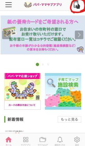 パパママ応援ショップ優待カードサブアプリ設定画面