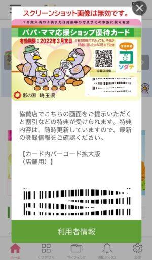 パパママ応援ショップ優待カードサブアプリ