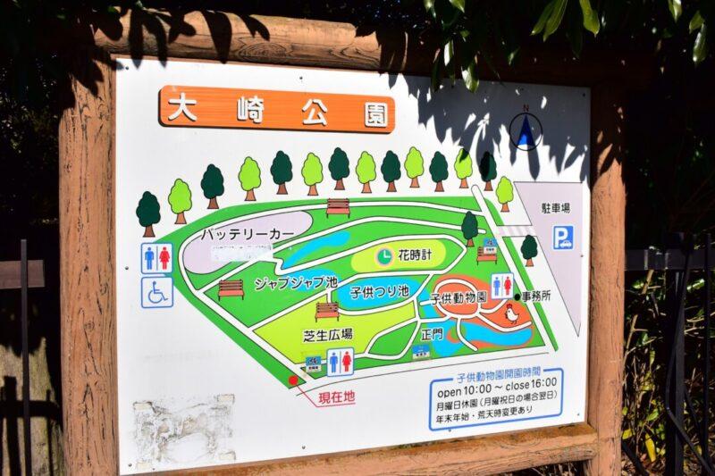 大崎公園の看板