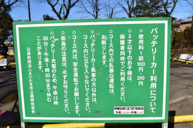 大崎公園のバッテリーカー