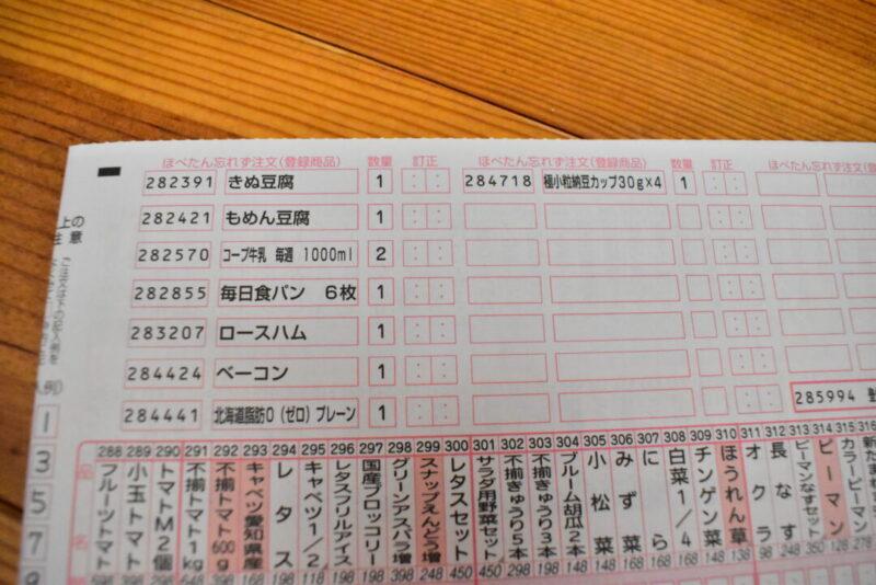 生協の注文票