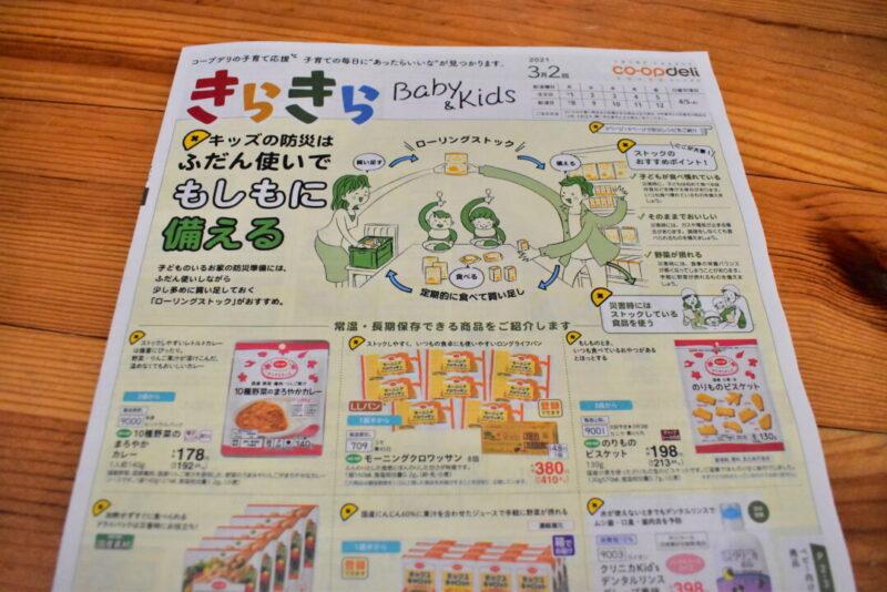 生協のカタログ