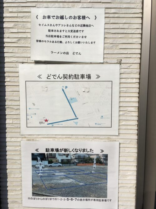 どでん北浦和店駐車場