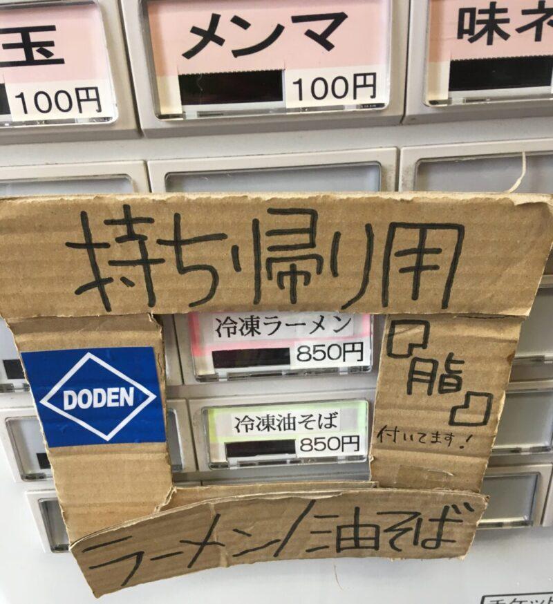 どでん北浦和店の券売機