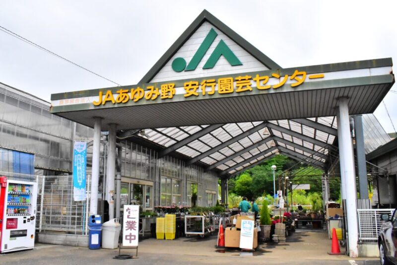 JAあゆみ野 安行園芸センター