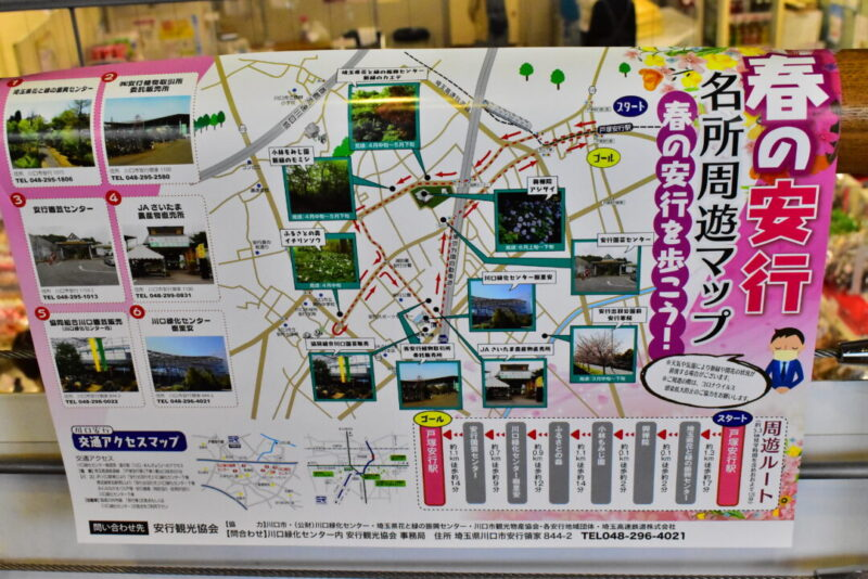 安行観光マップ