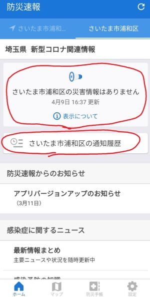 yahoo防災アプリ画面