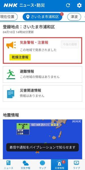 NHKニュース・防災アプリ画面