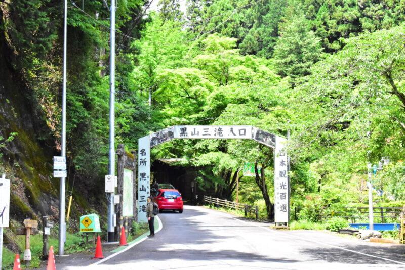 黒山三滝入り口