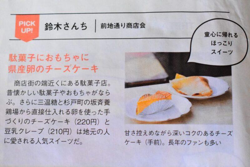 鈴木さんち雑誌
