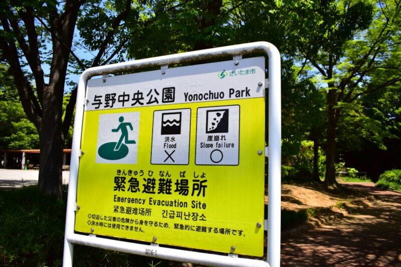 与野中央公園