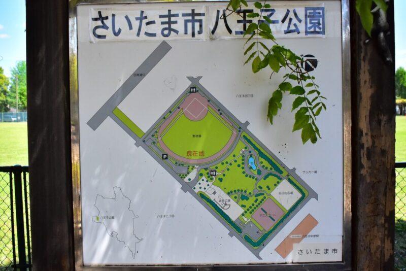 八王子公園掲示板