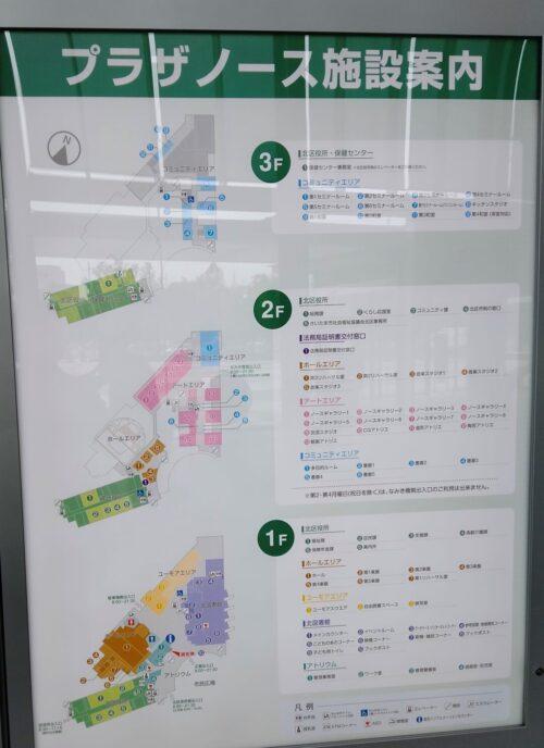 プラザノース館内図