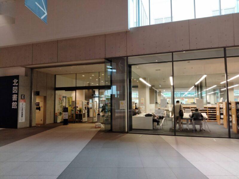 プラザノース北図書館