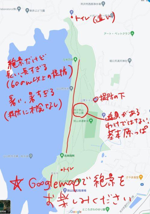 狭山湖注意事項
