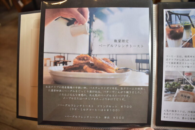 「こむぎ~BAGEL&COFFEE」メニュー