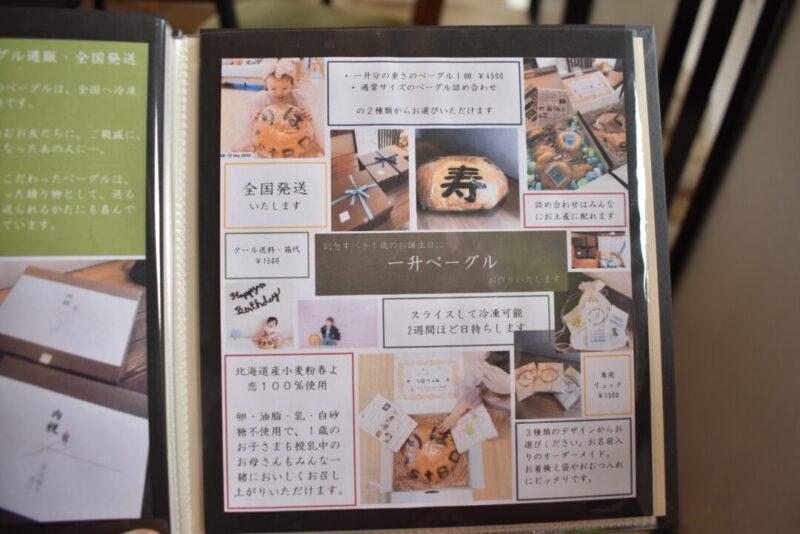 「こむぎ~BAGEL&COFFEE」サービス