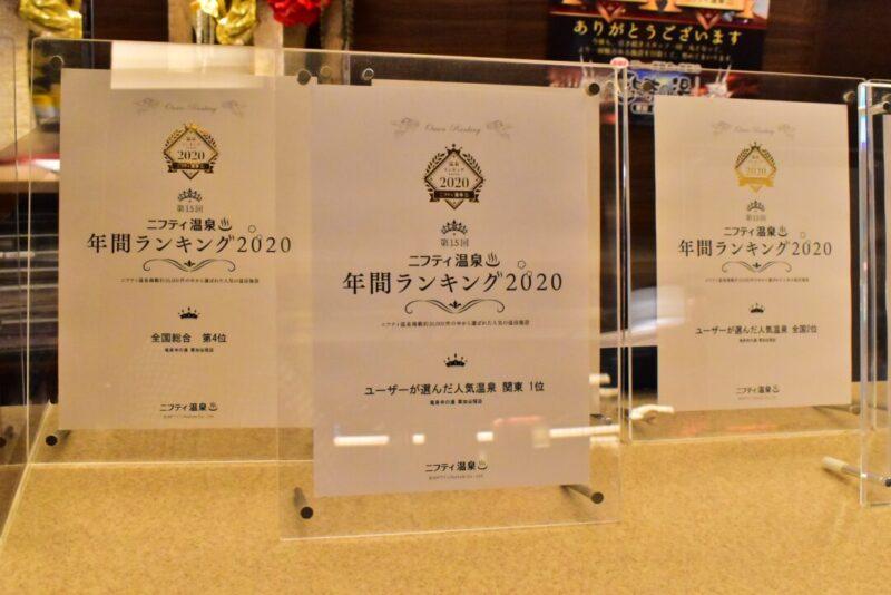 ニフティ温泉年間ランキング2020受賞