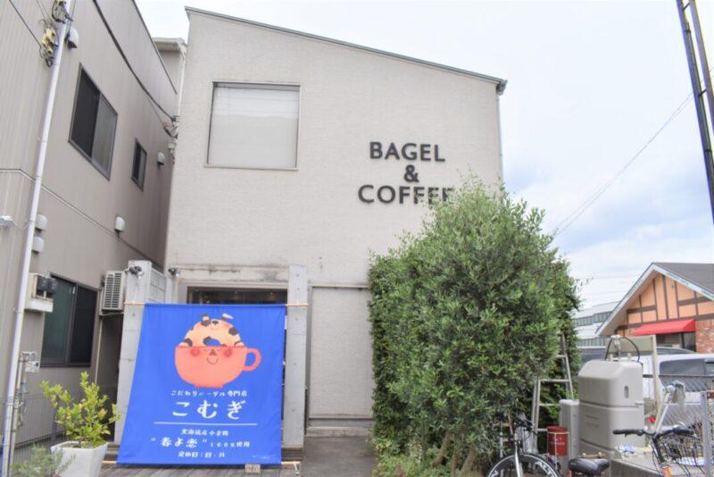 「こむぎ~BAGEL&COFFEE」外観