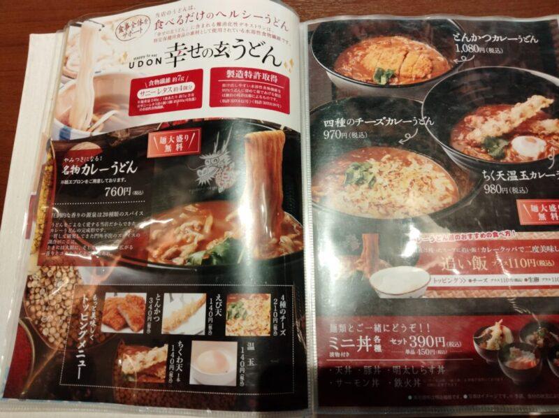 「龍泉寺の湯 草加谷塚店」食事