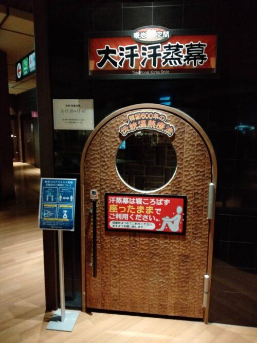 「龍泉寺の湯 草加谷塚店」店内