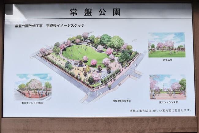 常盤公園完成図
