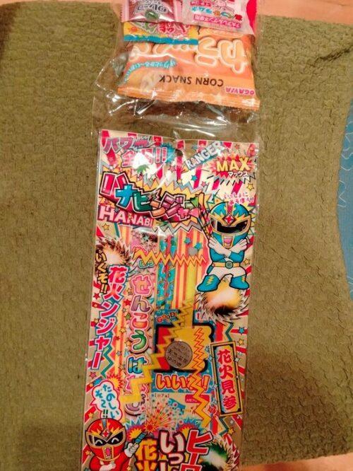 「天然温泉ゆの郷 スパヌサドゥア」ビンゴ大会景品