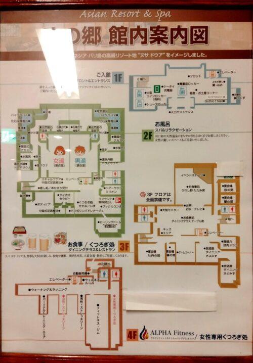 「天然温泉ゆの郷 スパヌサドゥア」館内図