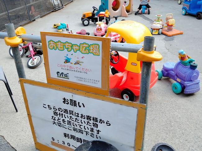 榎本牧場のおもちゃ広場