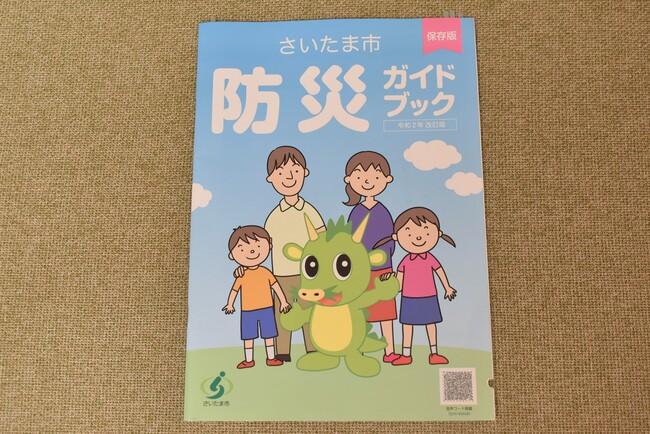 さいたま市防災ガイドブック
