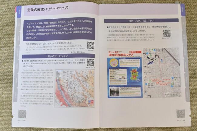 さいたま市のハザードマップ