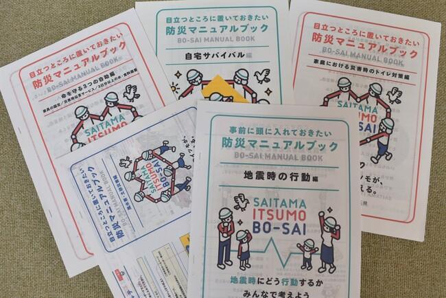 埼玉県防災マニュアルブック