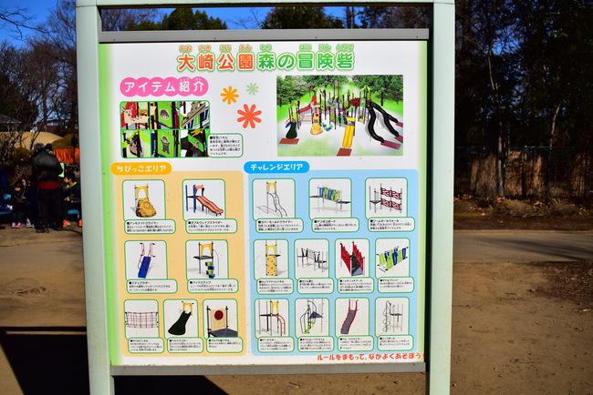 大崎公園複合遊具看板