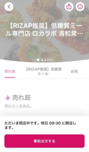 フードパンダアプリ画面