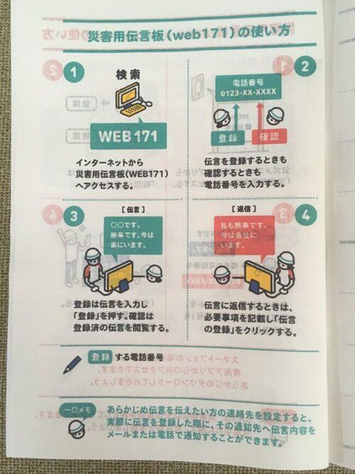 災害用伝言板(web171)の使い方