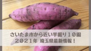 【さいたま市から近い芋掘り10園】2021年最新情報!予約なしOKの園は?埼玉県で有名な川越のさつまいもも!