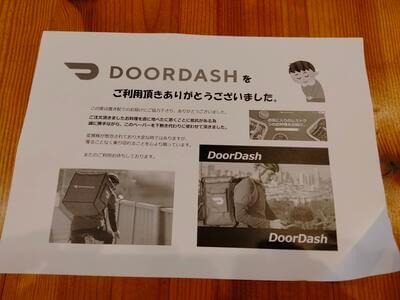 DOORDASH(ドアダッシュ)到着(ドアダッシュ)到着