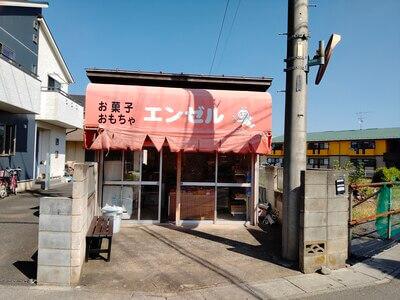 エンゼル 与野の駄菓子屋さん!周囲の宅地化が進む中、変わらず存在するお店
