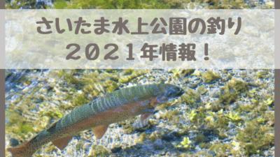 さいたま水上公園の釣り2021-2022 営業時間・料金・放流日・混雑する?初心者もニジマス持ち帰り!閉鎖前最後の営業