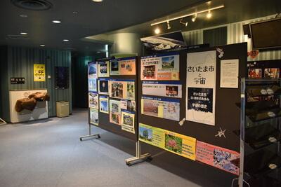 さいたま市宇宙劇場の展示