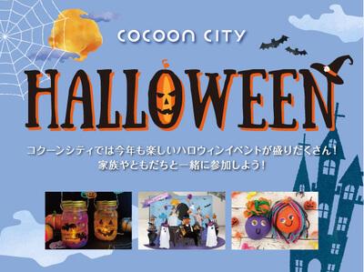 コクーンシティ(さいたま新都心)2021ハロウィンイベント!パレード・スイーツ・フォトスポットも 10月16日からワークショップ