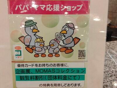 埼玉県立近代美術館のパパママ優待カード掲示
