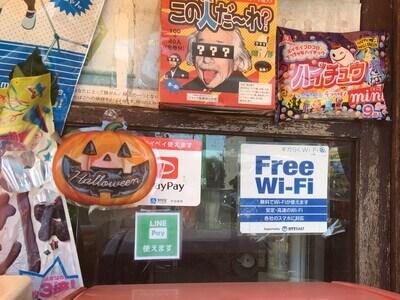 福屋のFree Wi-fi